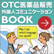 OTC医薬品販売 外国人コミュ  ニケーションブック